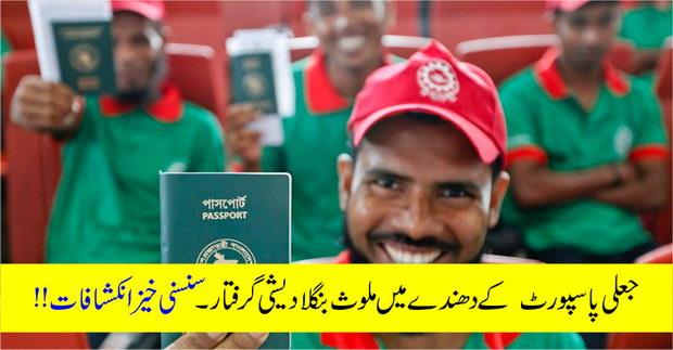 Bengaldeshi passport seller arrested in Kuwait