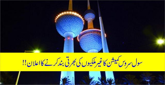 CSC Kuwait to stop hiring expats