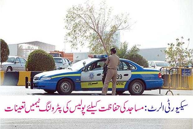 سیکیورٹی الرٹ : مساجد کی حفاظت کیلئےپولیس کی پٹرولنگ ٹیمیں تعینات