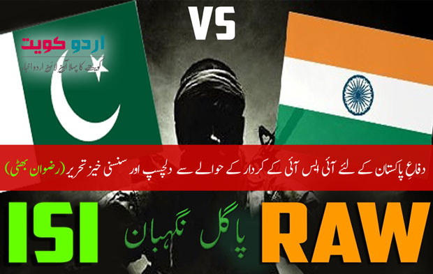 ISI vs Raw (Pakistan vs India)