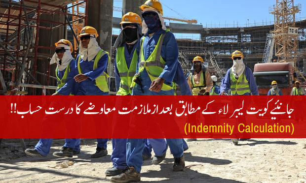 After service indemnity calculation according to Kuwait labor law 06/2010