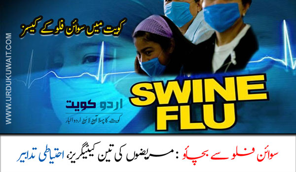 swine flu in Kuwait - precautions